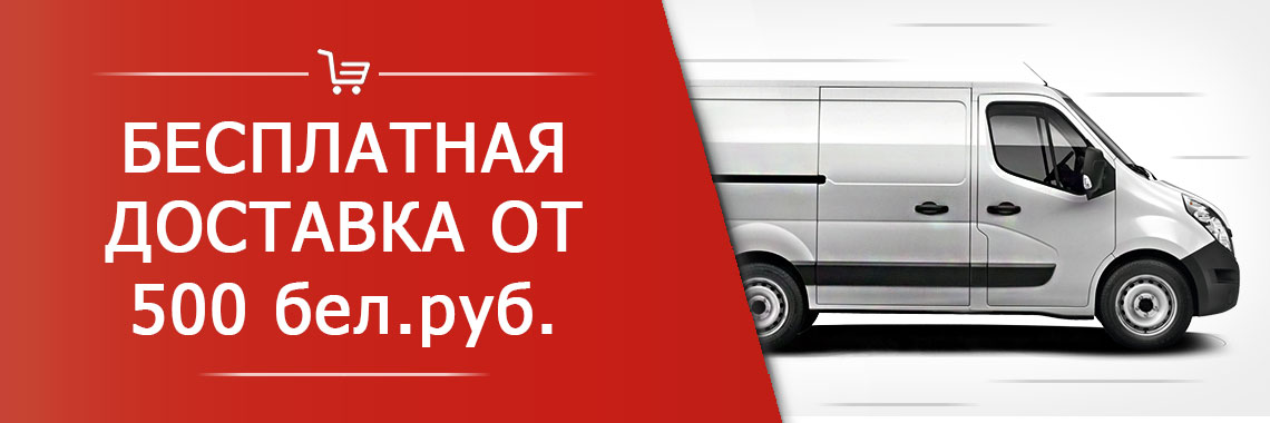 Besplatnaya_dostavka